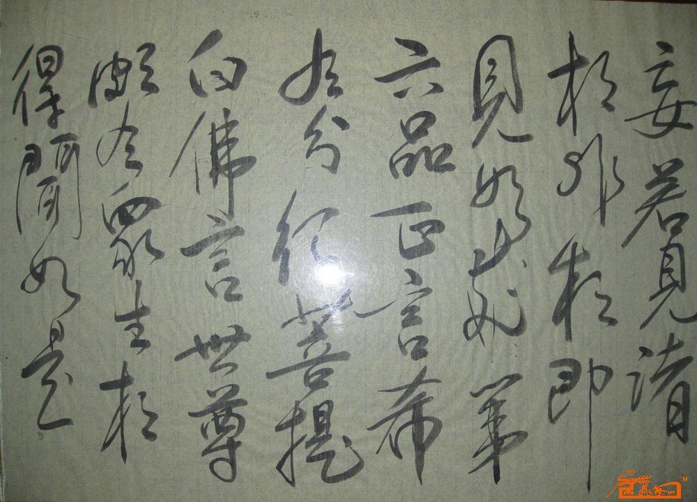 张茂恒 金刚经4 淘宝 名人字画 中国书画交易中心 中国书